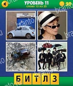 4 фото 1 слово ответы ответы на все уровни  что за