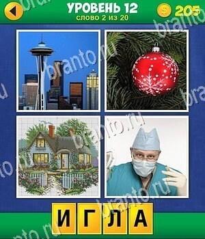 4 фото 1 слово ответы 12 слово