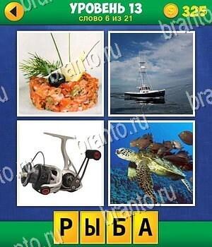 4 фото 1 слово ответы 13 уровень