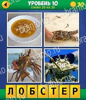 ответы 4 фото 1 слово 10 уровень