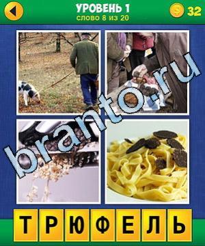 4 фотки 1 слова 285 ответ