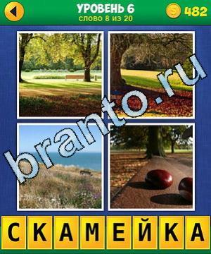 4 фото 1 слово уровень 6 ответы