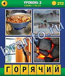 4 фото 1 слово ответы 3 уровень