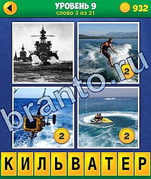 4 фото 1 слово ответы уровень 9 слово