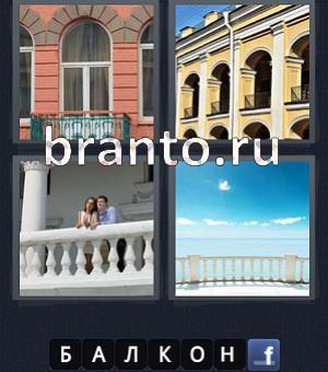 4 фотки 1 слово 5 букв все ответы в картинках 12