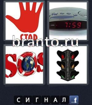 4 фото 1 слово ответы 7 букв все ответы в картинках 15