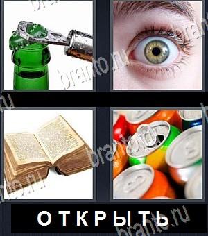 Ответы игры 4 картинки 1 слово word ответы на все уровни 15