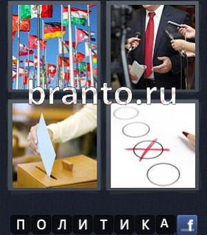 4 фотки 1 слово казино