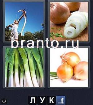 ответы на игру 4 фото 1 фото