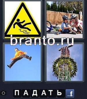4 фото 1 слово word ответы 7 букв