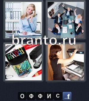 ответы на игру 4 фото 1 слово на 5 букв