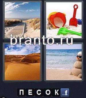 4 картинки одно слово ответы на 101 уровень в 8