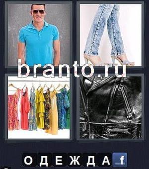 4 фотки 1 слово 5 букв все ответы в картинках 11