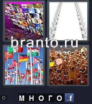 Ответы на игру 4 картинки одно слово 1 часть