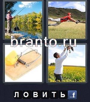 4 фотки 1 слово 5 букв все ответы в картинках 2