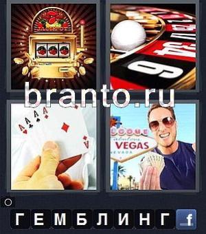 4 туза в казино