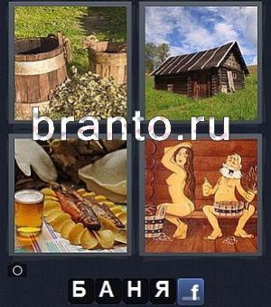 4 фотки 1 слово ответы 1 букв