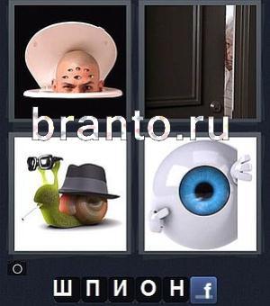 4 картинки одно слово ответы 5 букв ответы в 10