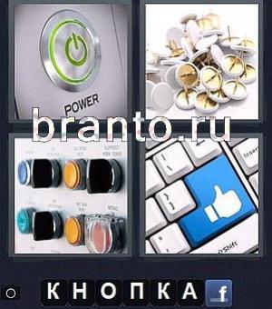 скачать игру 4 фото 1 слово на компьютер бесплатно через торрент - фото 2