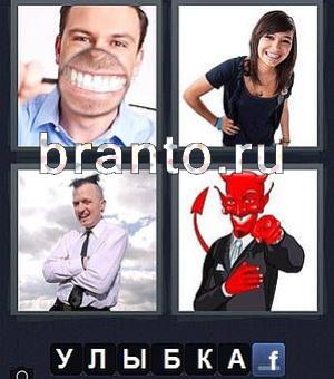 ответы 1 слова 4 картинки 1 слово