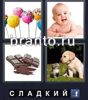 4 фотки 1 слово  ответы на уровни 201210