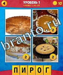4 1 уровень пирог