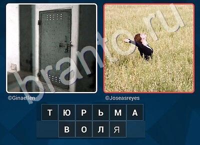 Антонимы Игра Скачать Бесплатно На Андроид - фото 6