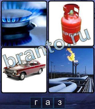 Ответ на игру 4 картинки 1 слово 110 уровень ответ