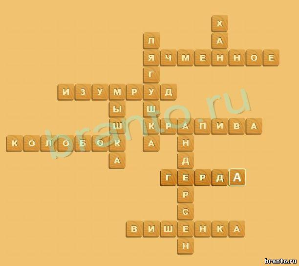 Жених мухи-цокотухи 5 букв