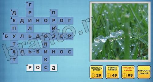 Фото кроссворды игра решения в Одноклассниках: сборник 42 уровни 821-840