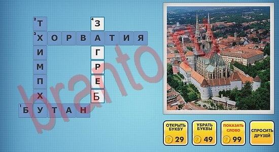 Скачать игру на андроид 4 картинки 1 слово на русском