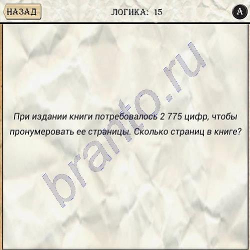При Издании Книги Потребовалось 2775 Цифр Чтобы Пронумеровать Ее Страницы Сколько Страниц В Книге