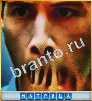 Игра угадай актера российского ответы