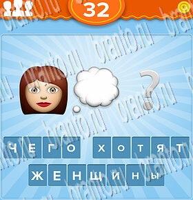 Угадать слово по 4 картинкам ответы что за слово в контакте 2