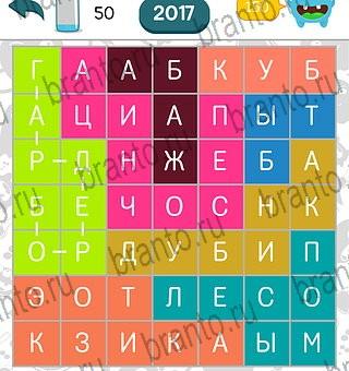 скачать игру на андроид найди слова на русском - фото 11