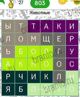 Скачать На Андроид Филворды Темы - фото 11