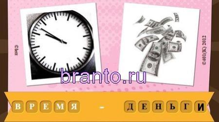 Фразы ответы в картинках уровень 4: время - деньги