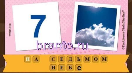 Фразы ответы на 7 уровень: на седьмом небе