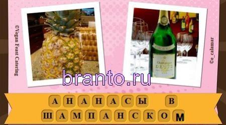 Продолжение игры Фразы уровень 20: ананас и бутылка шампанского