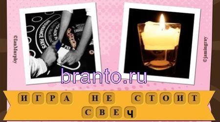 Ответы на Фразы Одноклассники уровень 27 казино и свеча