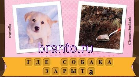 Фразы ответы уровень 28: белая собака, щенок и лопата, яма