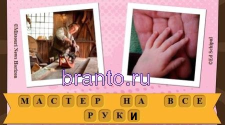 Игра Фразы ответы уровень 30: мужик и рука ребёнка