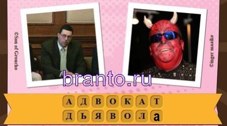 Фразы: адвокат дьявола