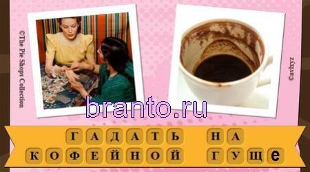 Фразы ответы на игру в контакте: гадать на кофейной гуще