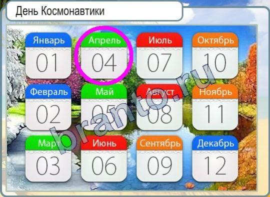 Горячо-Холодно игра в Одноклассниках ответы: эпизод 4 уровни 91-