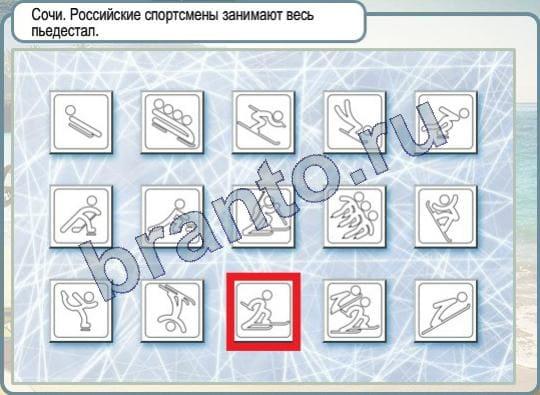 Горячо-Холодно игра подсказки в картинках: ответы на уровень 151-