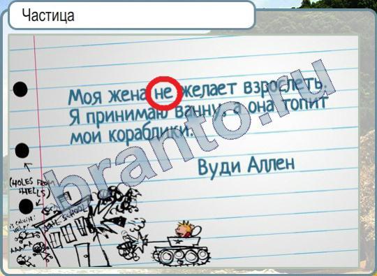 Ответы к игре Горячо-Холодно в Одноклассниках: эпизод 13 уровни 361-