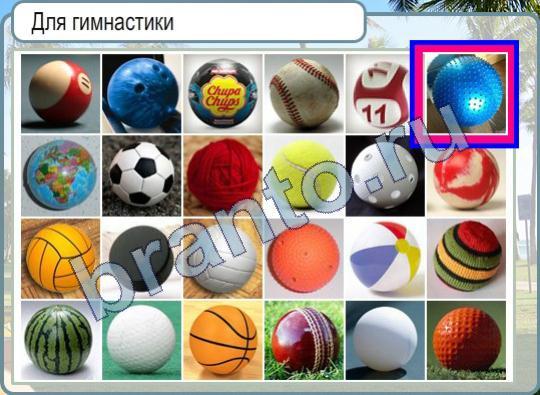 Горячо-Холодно игра ответы Уровень 503 мяч для гимнастики