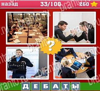 Что за слово ответы 4 картинки одно слово 7 букв