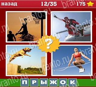 4 картинки 5 уровень 1 слово ответы на все уровни 16